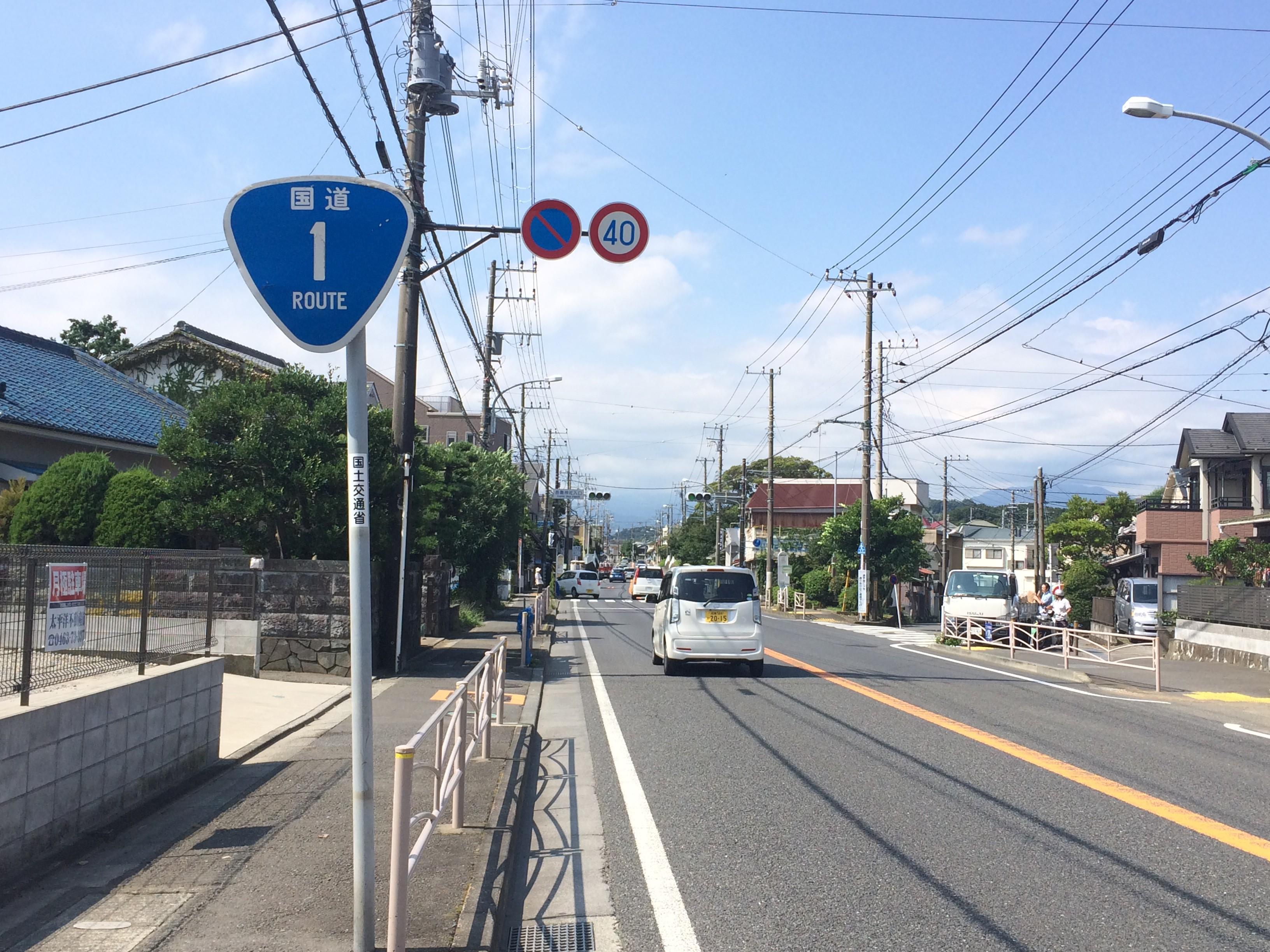 ... 町(静岡) - 自転車日本一周の旅